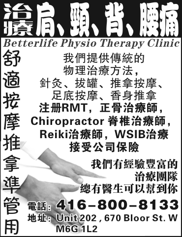 Betterlife Physio-AnMo